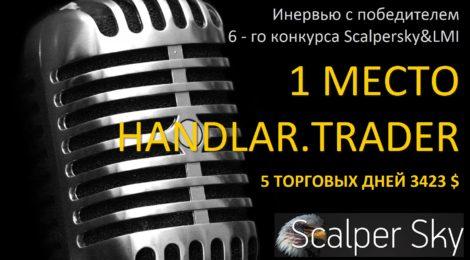 Завершён 6 - й конкурс Scalpersky&LMI. Победитель, - handlar.trader